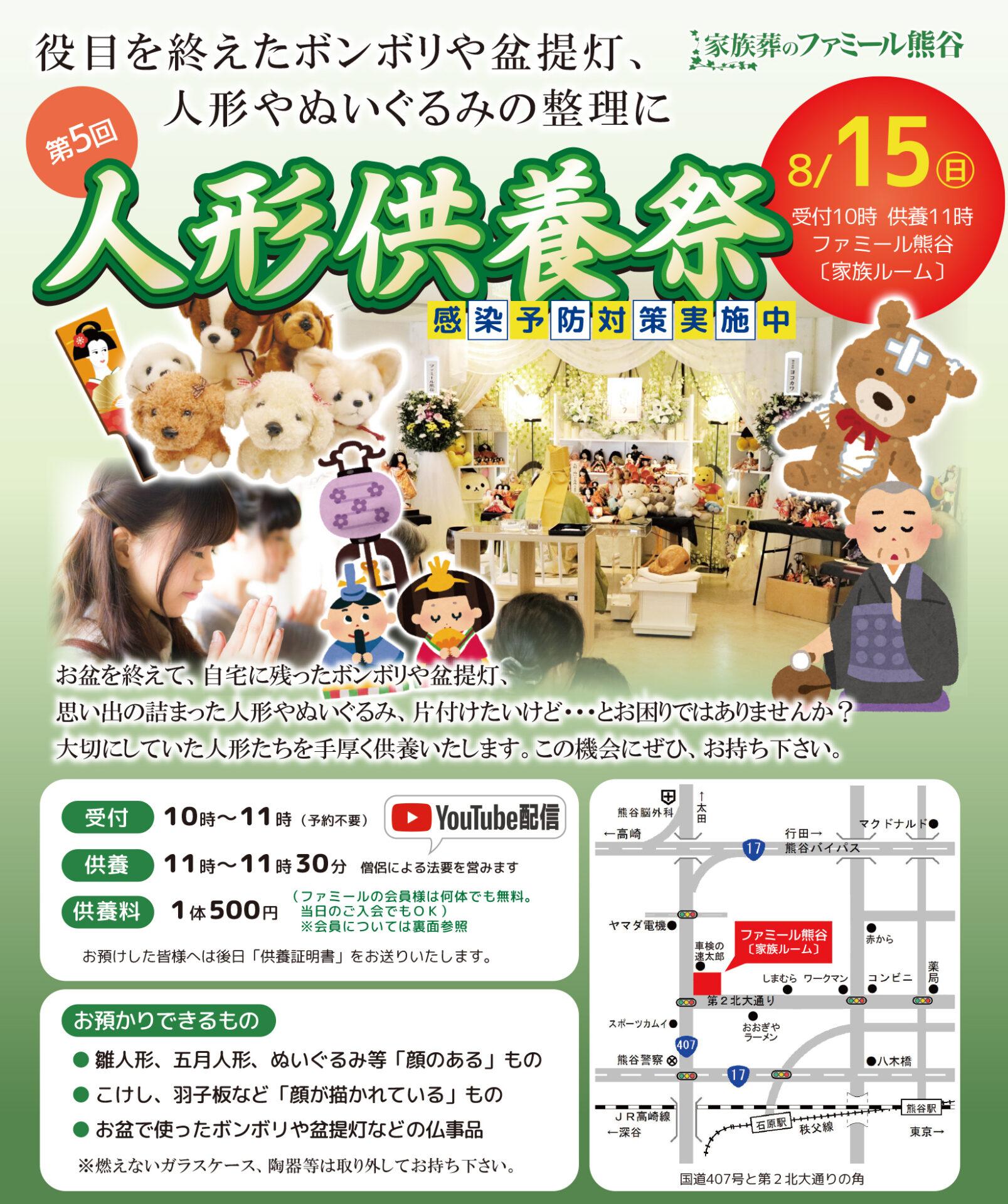 熊谷人形供養祭