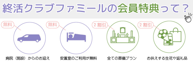 https://www.famiru.jp/cms/wp-content/uploads/会員特典.jpg
