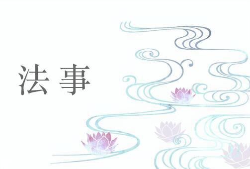熊谷市 四十九日 四十九日とは 四十九日の意味