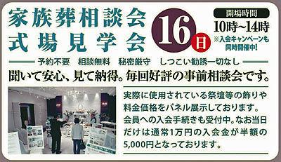 《イベント》11月の終活大学と見学相談会のお知らせ