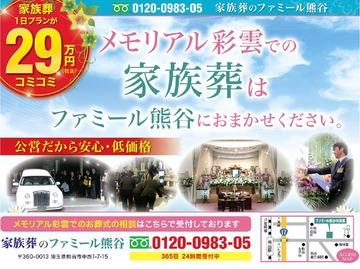【新着情報】ファミール熊谷〔事前相談室〕オープン!