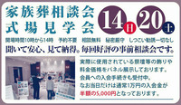 《イベント》行田終活大学 最終講座と家族葬相談会のお知らせ