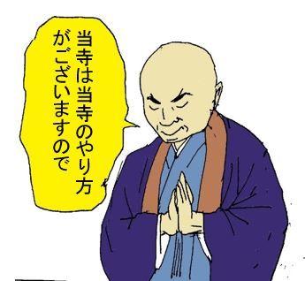 【新着情報】お寺様とのトラブルを未然に防ごう!今年最初の事前相談会開催