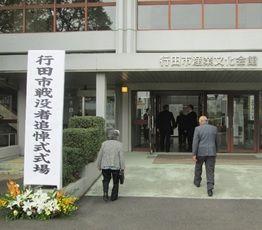 【新着情報】行田市戦没者追悼式 ~鎮魂の祈りをこめて設営~