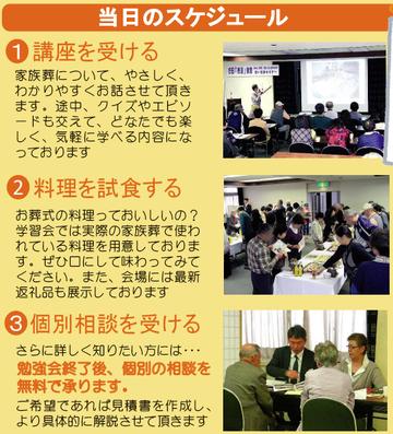 【セミナー】小さなお葬式勉強会(通夜料理の試食付)