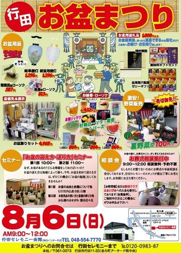 【イベント】今年も行田お盆まつり 開催いたします!