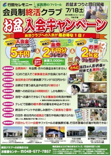 【イベント】お盆まつりと同時開催!入会キャンペーン