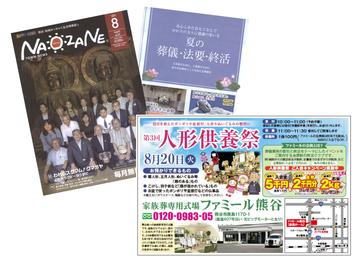 【新着情報】熊谷 地域みちゃく生活情報誌 NAOZANE に掲載されました