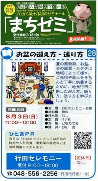 行田商工会議所主催「まちゼミ」に参画します