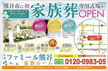 【新着情報】ファミール熊谷〔家族ルーム〕11月オープン