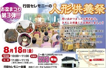 【イベント】人形供養祭 開催します!