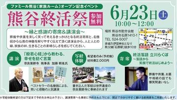 【イベント】熊谷終活祭 奈良薬師寺 加藤朝胤氏講演会