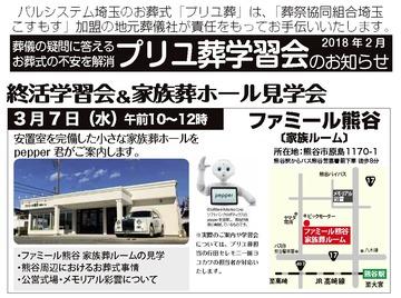 【イベント】パルシステム埼玉「終活学習会」