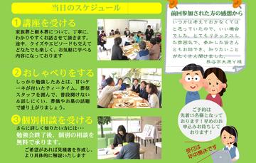 【セミナー】小さなお葬式と樹木葬の勉強会 開催のお知らせ