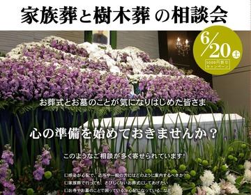 【相談会】熊谷で家族葬と樹木葬の相談会を開催します!