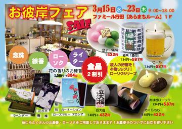 【セール】春のお彼岸フェア 全品2割引き!