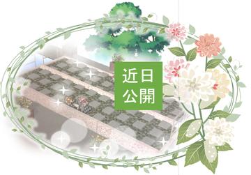 【新着情報】樹木葬第3期区画、販売決定!