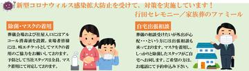 【新着情報】新型コロナ感染拡大防止への当社の取り組み