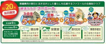 【イベント】熊谷で人形供養祭、開催します!