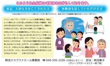 【イベント】グリーフワークサークル開催のお知らせ