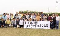 《イベント》会員親睦グラウンドゴルフ大会、開催報告