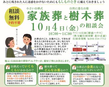 【相談会】行田で10月の事前相談会を開催します!