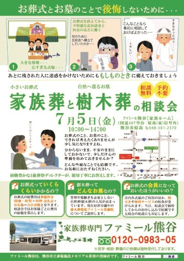 【イベント】7月度、熊谷での事前相談会、開催です!