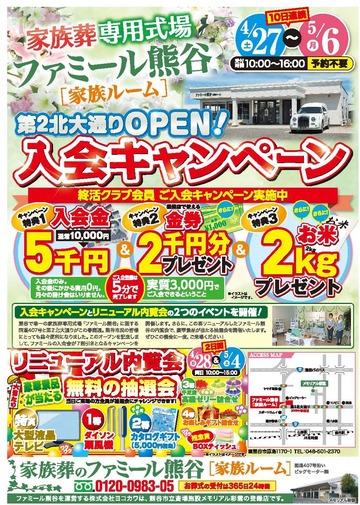 【イベント】熊谷・オープン入会キャンペーン&リニューアル内覧会開催します!