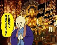 《社長コラム》葬儀社は僧侶と遺族の架け橋になりえるのか?