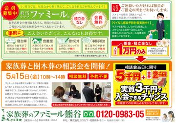 【相談会】熊谷で家族葬と樹木葬の相談会を開催します!※感染防止対策実施中