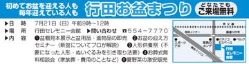 【イベント】行田で7月の事前相談会を開催します!