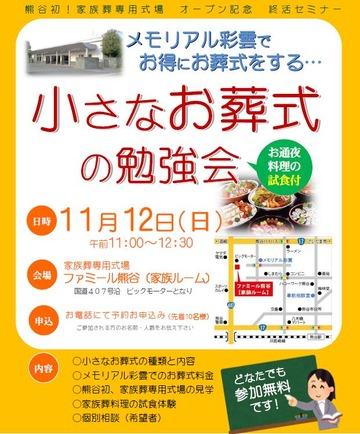 【セミナー】小さなお葬式勉強会in熊谷開催!