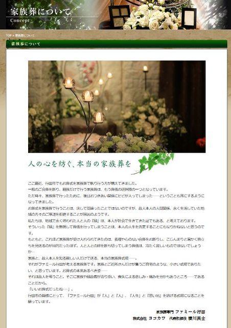 【新着情報】ファミール行田ホームページ更新