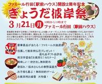 【イベント】ぎょうだ彼岸祭 開催のお知らせ