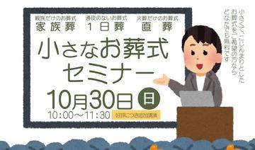 【セミナー】小さなお葬式セミナー 開催のお知らせ