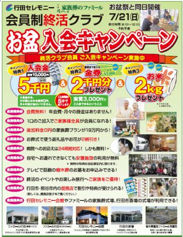 【イベント】お盆祭りと同時開催!入会キャンペーン!