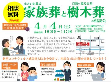 【相談会】行田で家族葬と樹木葬の相談会を開催します!※感染防止対策実施中