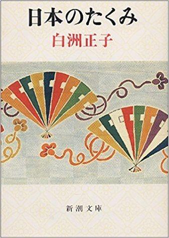 【忍書房のオススメ本】日本のたくみ 白洲正子