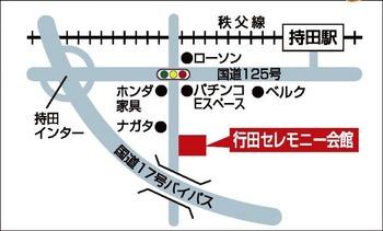 【イベント】行田セレモニー会館20周年記念 大感謝祭 開催のお知らせ