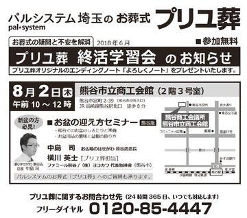 【セミナー】パルシステム埼玉「お盆学習会」のお知らせ