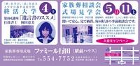 《イベント》10月の終活大学と見学相談会のお知らせ
