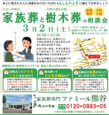【イベント】熊谷で葬儀とお墓の事前相談会を開催します