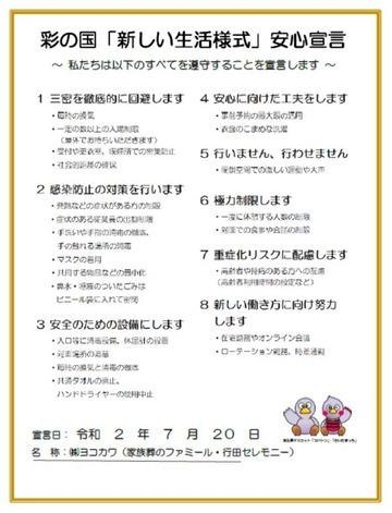 【イベント】第3回 熊谷終活祭 開催のお知らせ