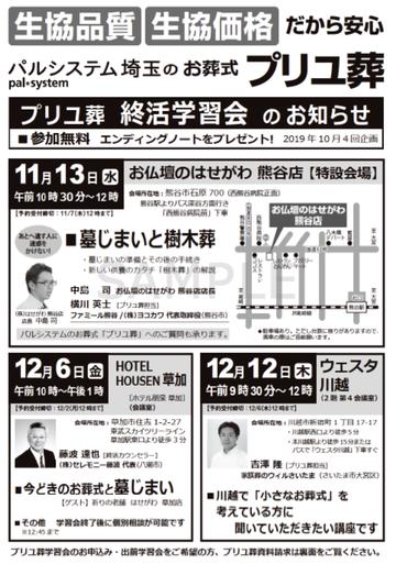 【イベント】ファミールカフェ、パルシステム埼玉と共同開催!
