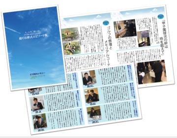 【新着情報】小冊子「心を紡ぐエピソード集」発刊!