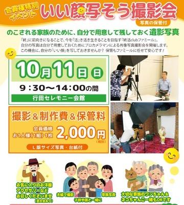 【イベント】肖像写真 撮影会開催のお知らせ