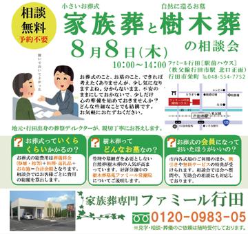 【イベント】8月、行田で事前相談会を開催します!