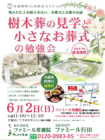 【イベント】樹木葬の見学と小さなお葬式の勉強会