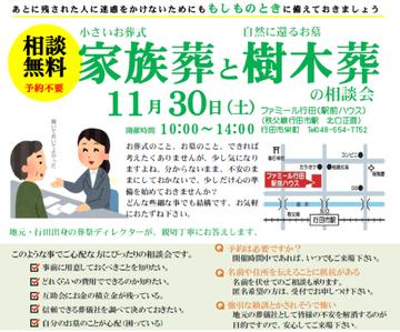 【相談会】行田で樹木葬と家族葬の相談会を開催します!