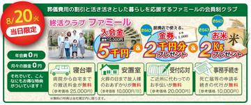 【イベント】熊谷 人形供養祭 開催します!